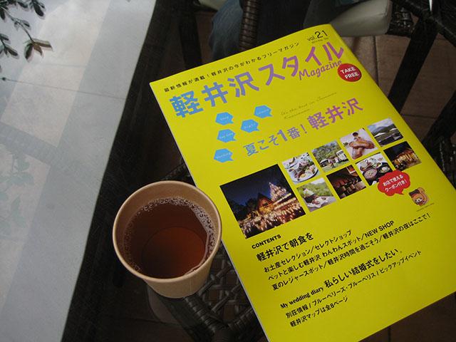 IMG_4180軽井沢