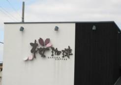 桜珈琲さんに行ってきました(大阪府堺市)