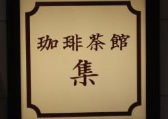 珈琲茶館 集 さんに行ってきました(東京都 有楽町)
