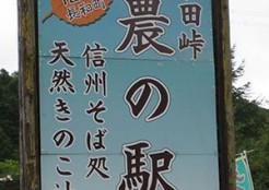 和田峠の「農の駅」