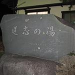 道志の湯へ行ってみたよ(神奈川県)